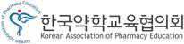 한국약학교육협의회